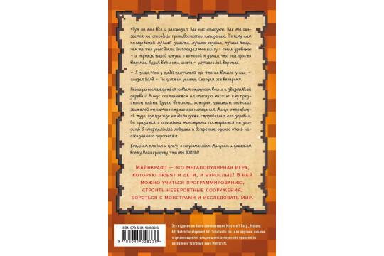 """Книга 5 - """"Дневник самого крутого воина. Вперед, на север!"""""""
