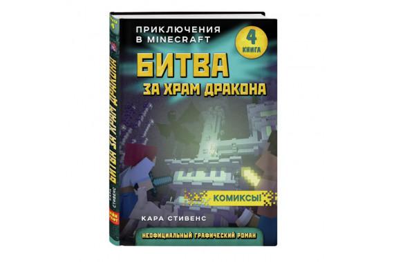 """Книга """"Серия комиксов: Битва за храм дракона. Книга 4"""""""