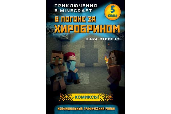 "Книга ""Серия комиксов: В погоне за Хиробрином. Книга 5"""