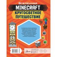 "Книга MINECRAFT ""Кругосветное путешествие"""