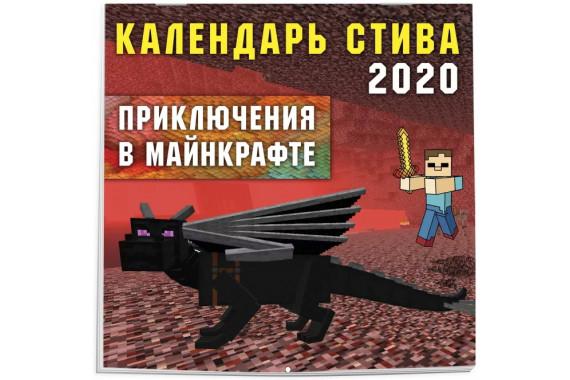Календарь Стива 2020. Приключения в Майнкрафте (300х300)