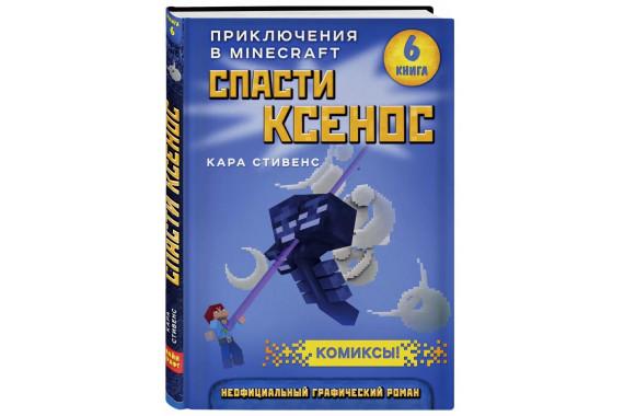 """Книга """"Серия комиксов: Спасти Ксенос. Книга 6"""""""