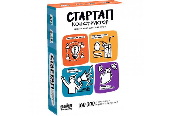 Деловая игра «Стартап-конструктор»